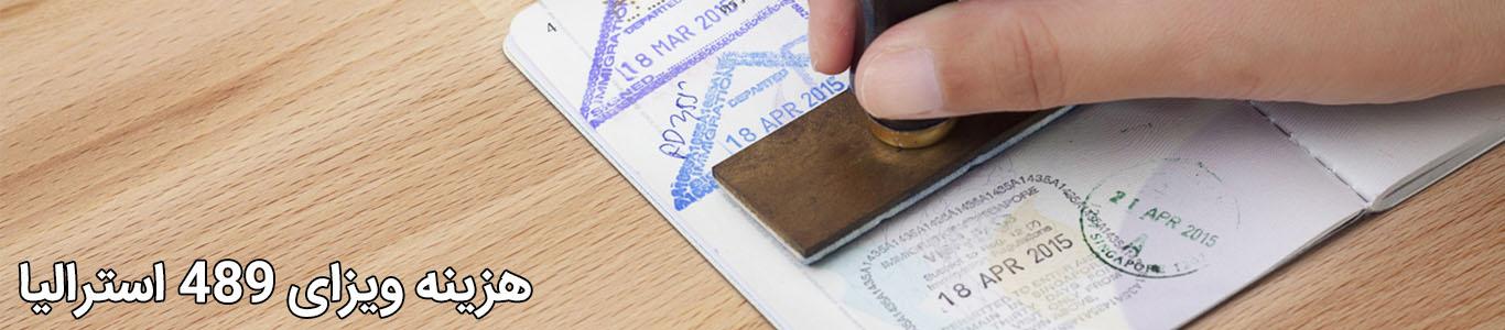 هزینه ویزای 489 استرالیا