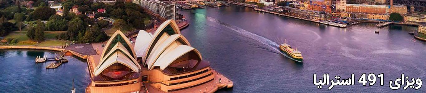ویزا 491 استرالیا