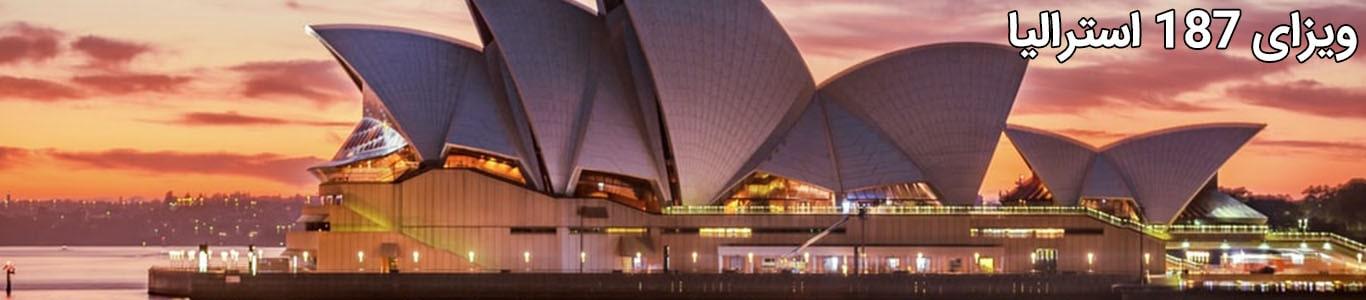 ویزا 187 استرالیا