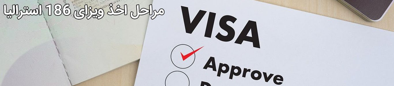 مراحل دریافت ویزای 186 استرالیا