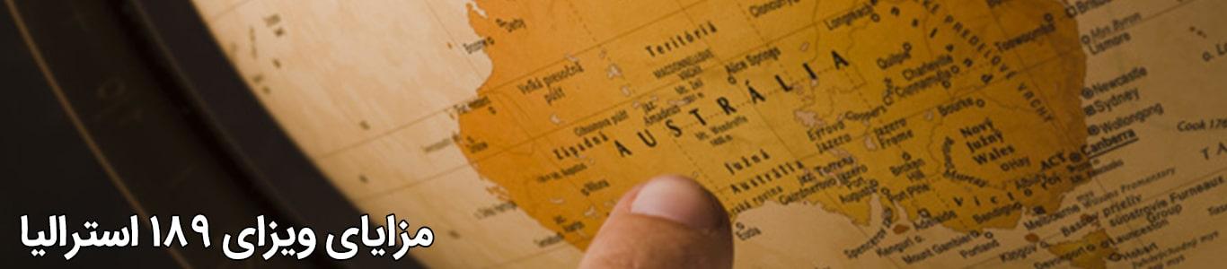 مزایای ویزا 189 استرالیا