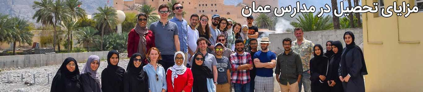 مزایای تحصیل در مدارس عمان