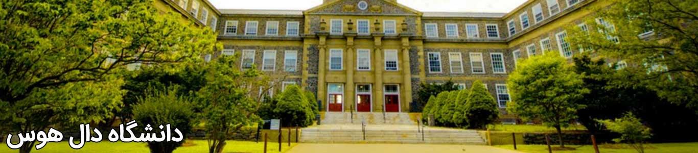 دانشگاه دال هوس کانادا