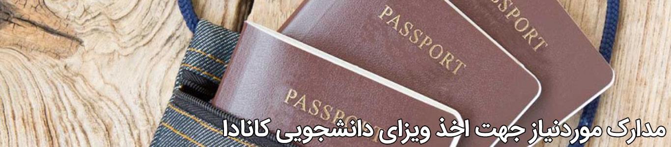 مدارک لازم جهت اخذ ویزای تحصیلی کانادا