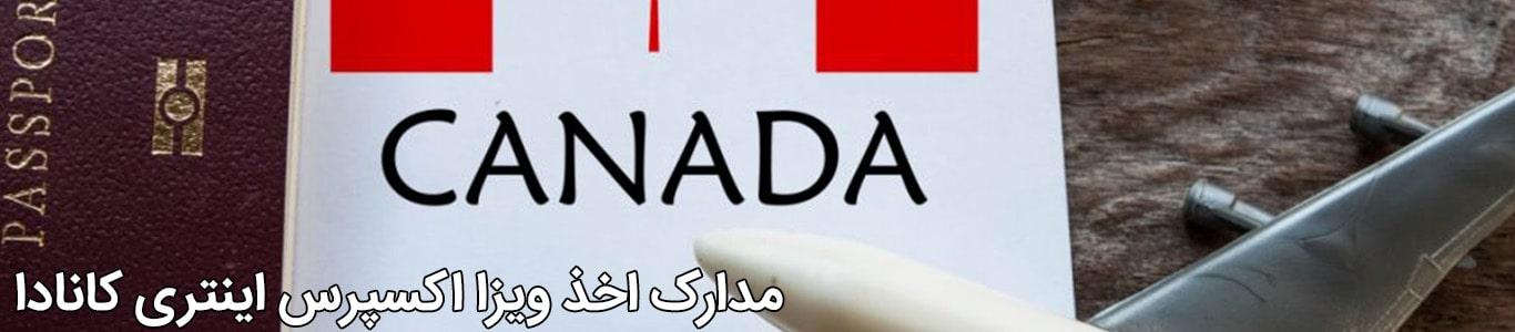 مدارک اخذ ویزای اکسپرس اینتری کانادا