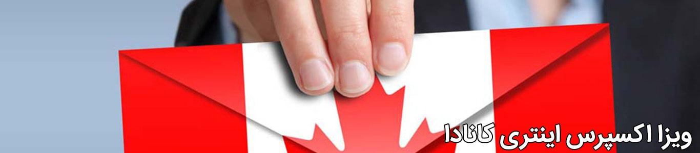 ویزای اکسپرس اینتری کانادا