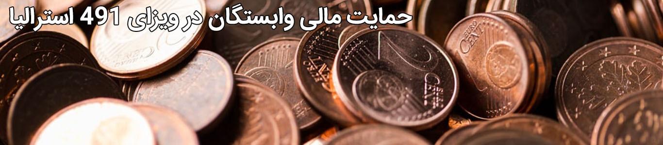 ویزا 491استرالیا حمایت مالی وابستگان واجدالشرایط