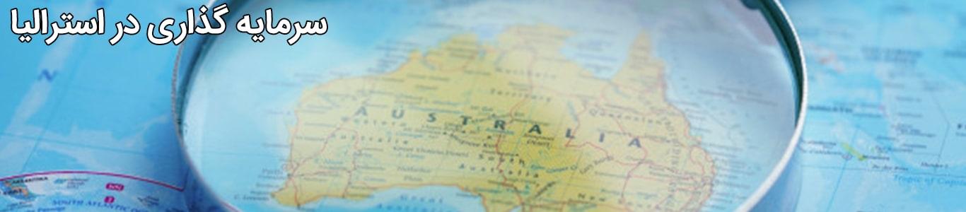 سرمایه گذاری در استرالیا