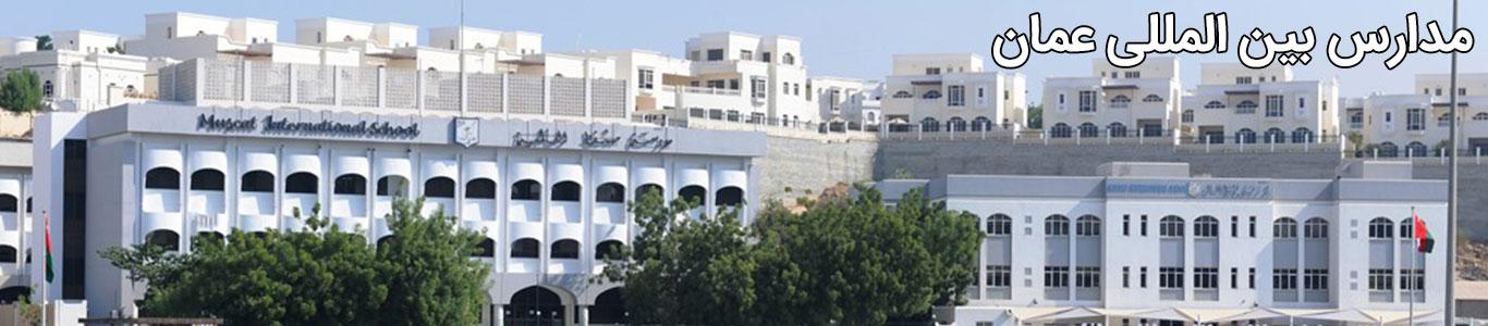 مدارس بین المللی کشور عمان