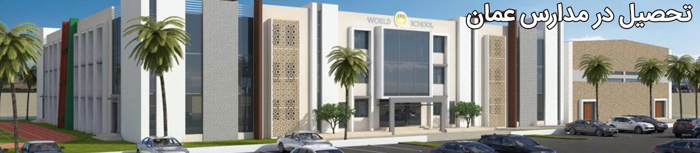 تحصیل در مدارس کشور عمان