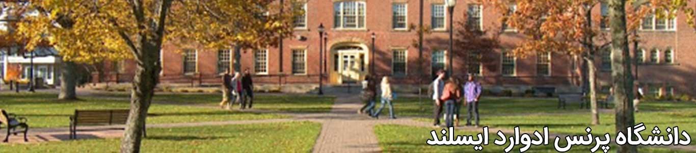 دانشگاه پرنس ادوارد کانادا