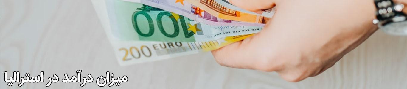 میزان درآمد در استرالیا