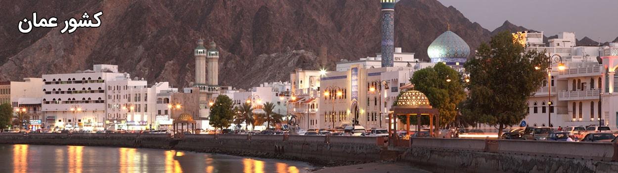 کار فوری در عمان